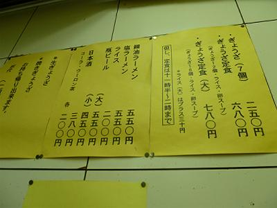 南京町「大学」の餃子_b0051598_2234778.jpg