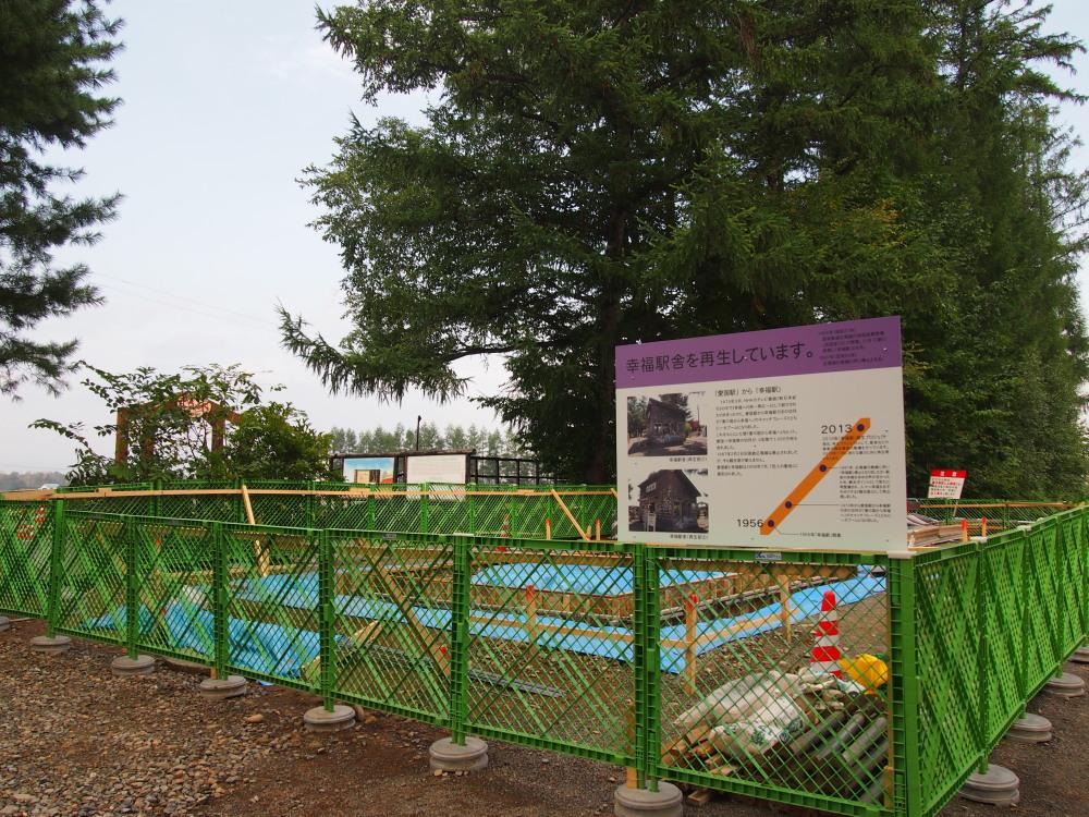 「幸福駅」は今・・駅舎がなくなり、リニューアル工事中!_f0276498_20503964.jpg