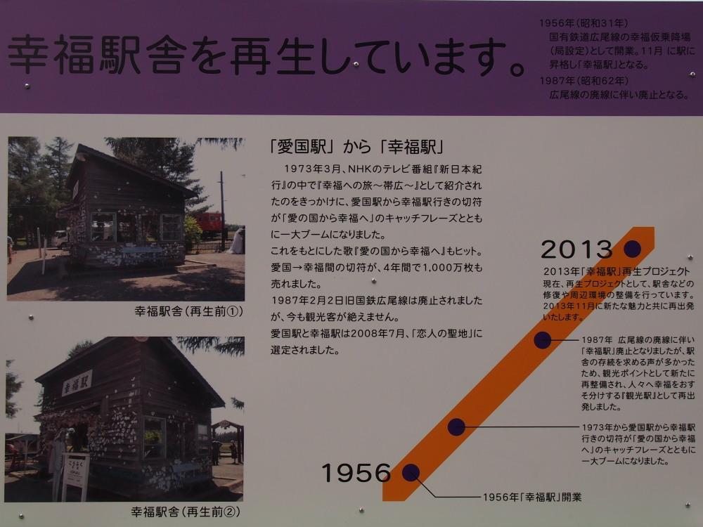 「幸福駅」は今・・駅舎がなくなり、リニューアル工事中!_f0276498_20524338.jpg