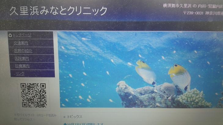 2013年10月 新規開業 久里浜 横須賀新規開業医院 久里浜みなとクリニック様 _d0092901_1950417.jpg