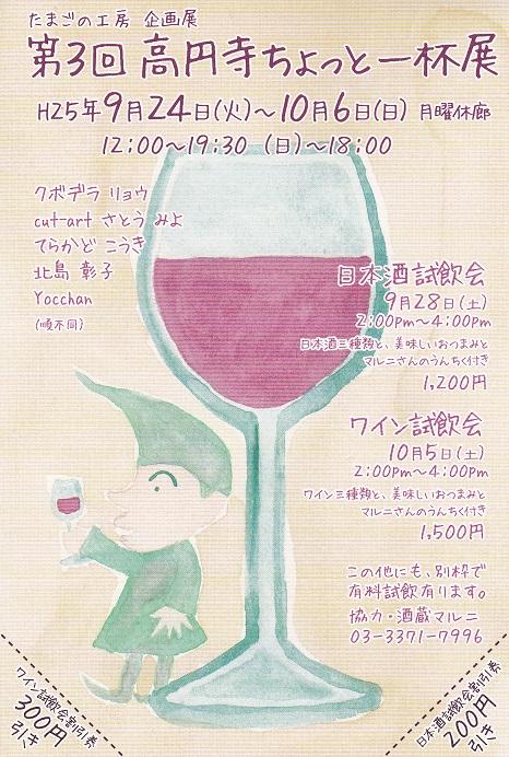 「高円寺ちょっと一杯展」_e0134502_3123939.jpg