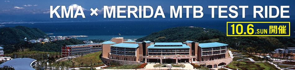 KMA × MERIDA TEST RIDE 参加者募集中です。_e0069415_1823471.jpg