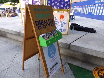 LCCソウル第2弾③金曜夜のアートマーケット_d0285416_2341335.jpg