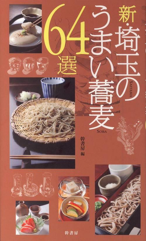 「新・埼玉のうまい蕎麦 64選」に載りました。_f0060530_2052541.jpg