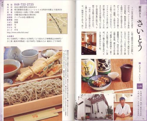「新・埼玉のうまい蕎麦 64選」に載りました。_f0060530_20532139.jpg