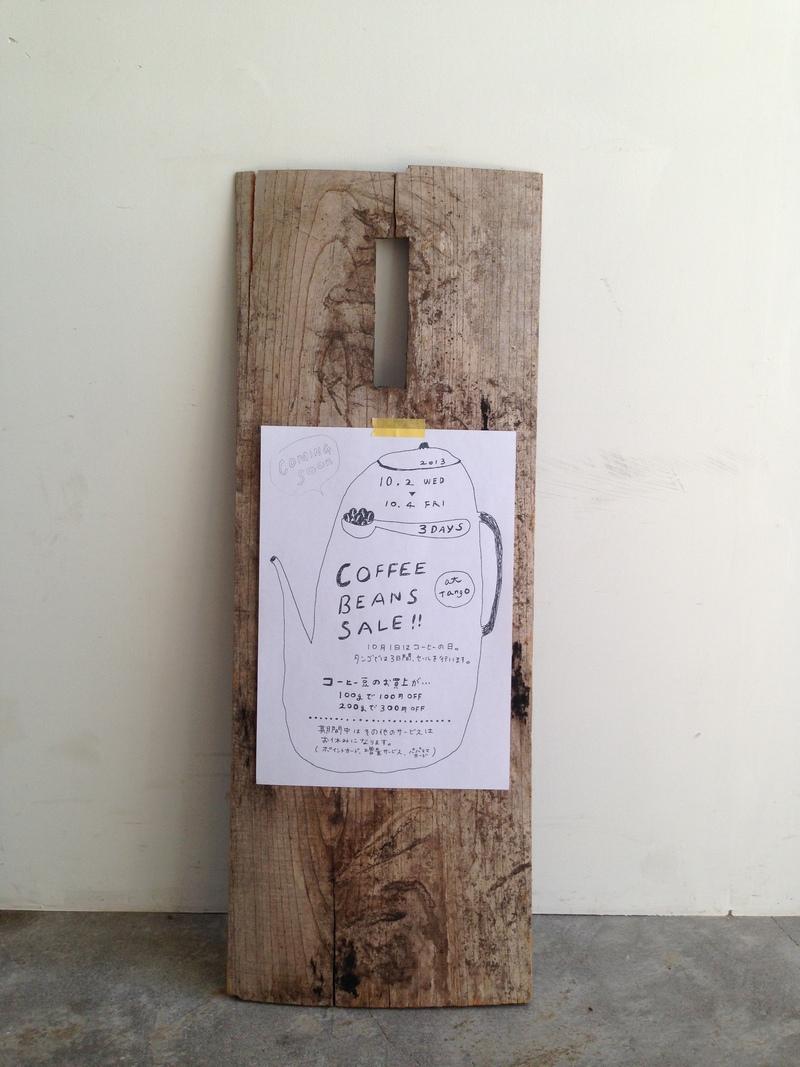 3日間、コーヒー豆のセールをします。_b0241033_21521171.jpg