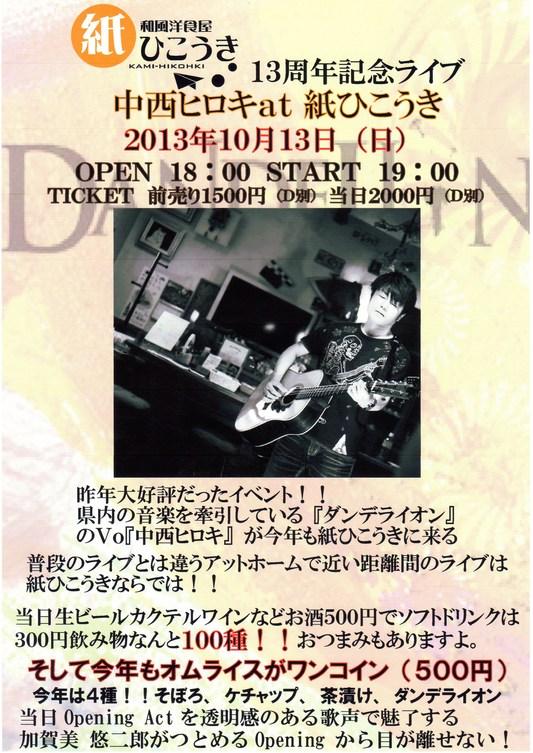 13周年記念イベント!!_b0129362_23302955.jpg