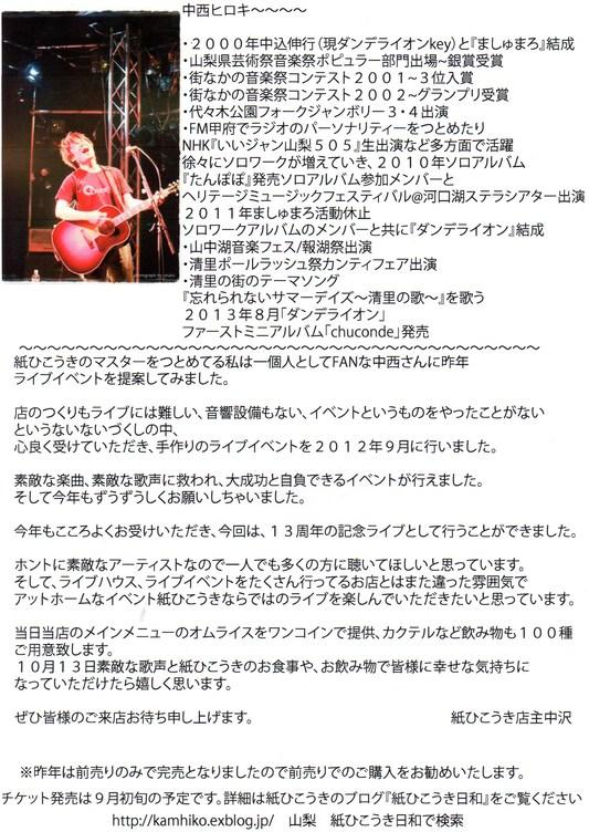 13周年記念イベント!!_b0129362_23373391.jpg
