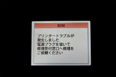 MP560故障する_b0141264_17314137.jpg