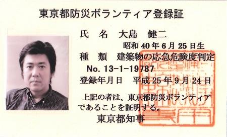 東京都防災ボランティア「建築物の応急危険度判定」_f0230666_20403046.jpg