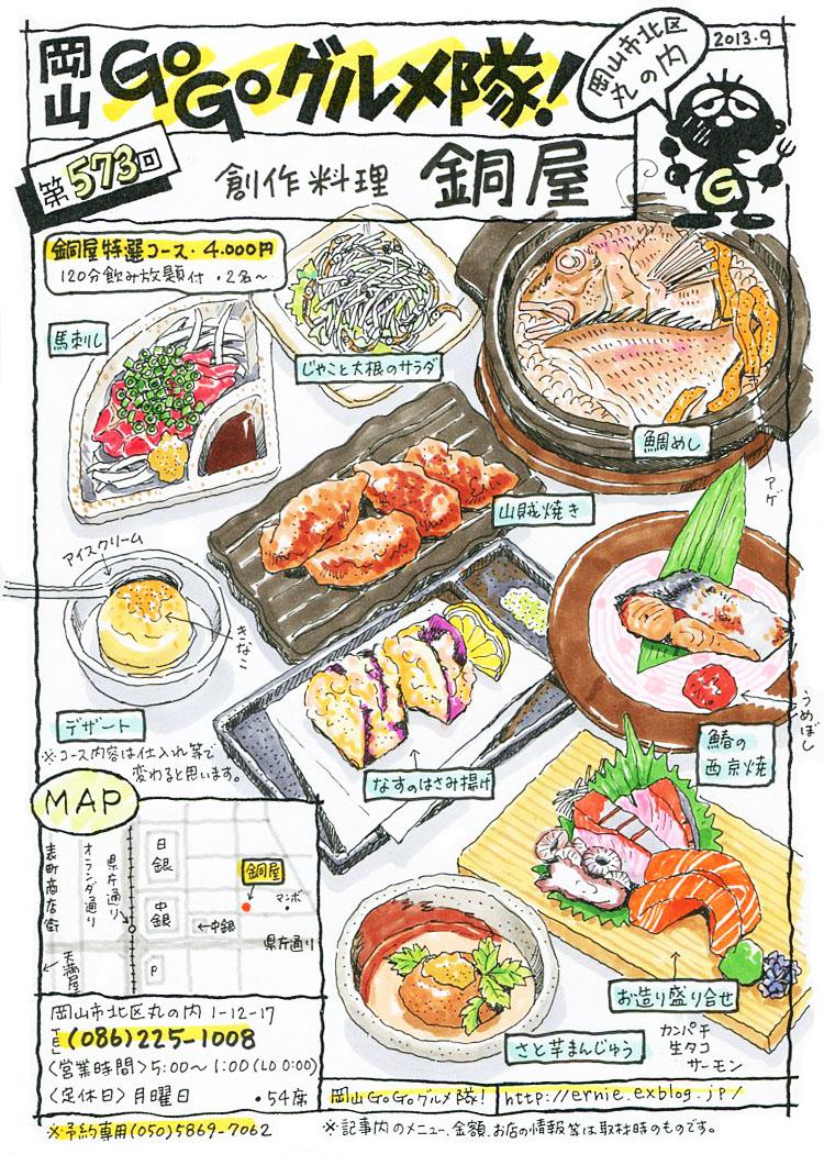 創作料理・銅屋_d0118987_2126617.jpg