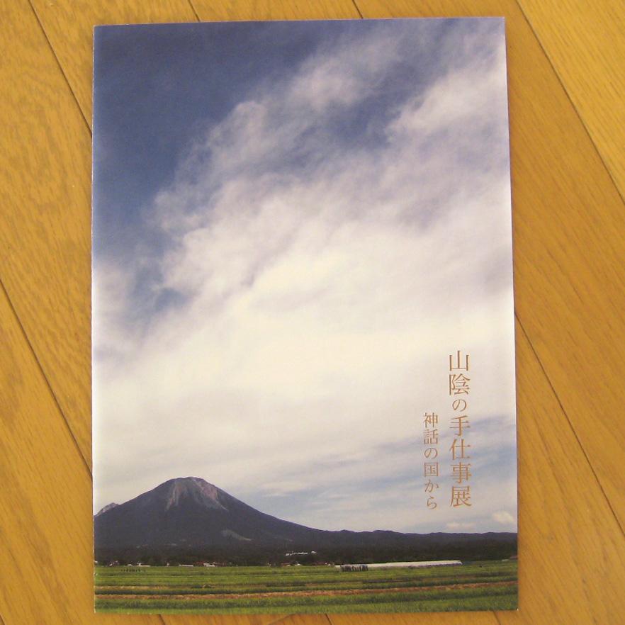 山陰手仕事展 〜神話の国から〜_f0157387_145442.jpg