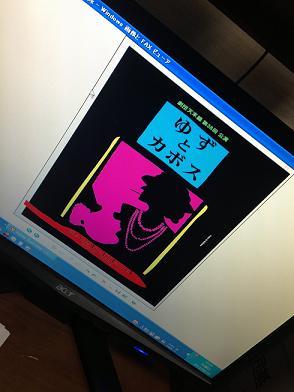 9/23(月・祝)「ゆずカボ」チラシ・チケット制作作業&ミーティング byビビ_a0137796_18553168.jpg