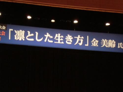 金美齢講演会    by   「仁べ」_e0228405_21131273.jpg
