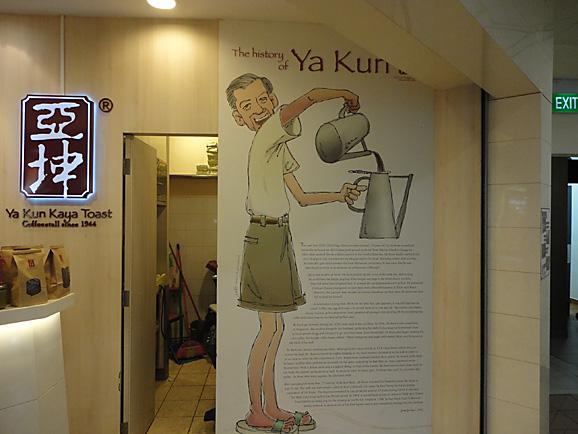 シンガポール16 Ya kun kaya toast_e0230011_931482.jpg