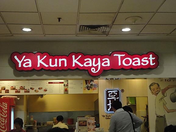 シンガポール16 Ya kun kaya toast_e0230011_9345788.jpg