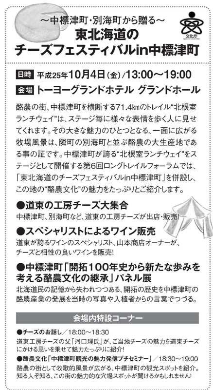 2013年9月25日(水):お知らせ2つめ[中標津町郷土館]_e0062415_2010659.jpg