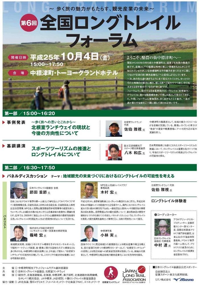 2013年9月25日(水):お知らせ2つめ[中標津町郷土館]_e0062415_2095860.jpg