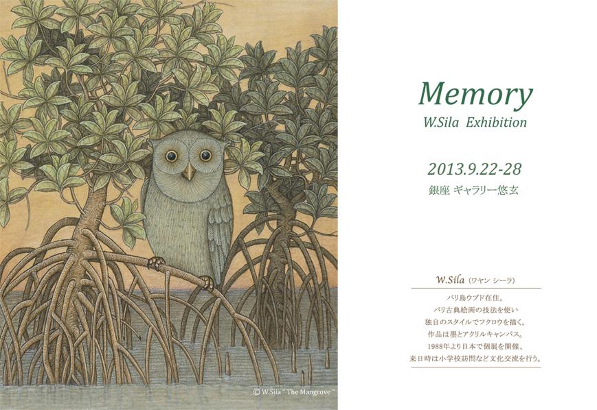 W.Sila展「Memory」_d0085018_0273736.jpg