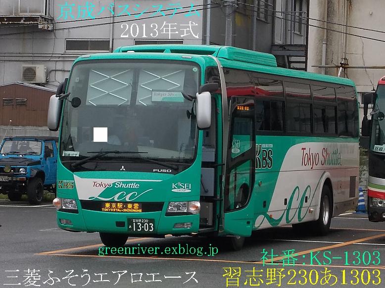 京成バスシステム KS-1303_e0004218_20215192.jpg