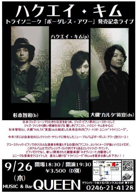 日本ジャズ・シーンでひときわ注目をあつめるハクエイ・キム率いるピアノ・トリオLiveです!_d0115919_041220.jpg
