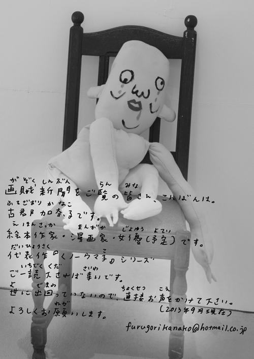 画賊新聞9月24日号_a0309722_8251991.jpg