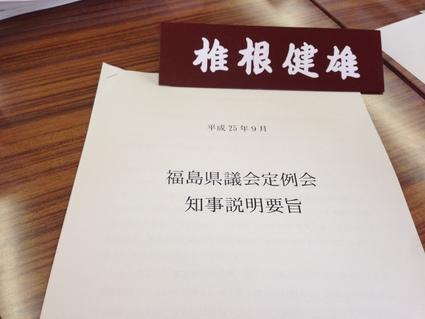 9月福島県議会定例会開会_f0259324_1013195.jpg