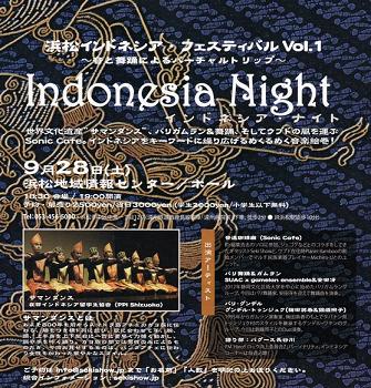 浜松インドネシア・フェスティバル Vol.1~音と舞踊によるバーチャルトリップ~Indonesian Night_a0054926_2223564.png