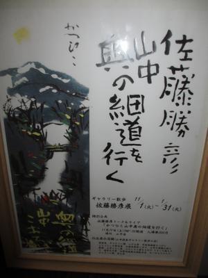 佐藤勝彦展_f0289632_14501375.jpg