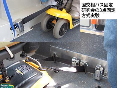 路線バス乗車中の車イス固定について_c0167961_0464968.jpg