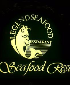 LEGEND SEAFOOD RESTAURANT_c0100865_2057768.jpg
