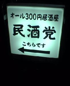 2005/08/25    みんなが支持?_c0100865_2255137.jpg