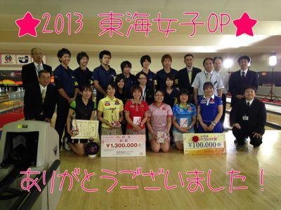 東海女子OP〜Wチャレンジ!_d0162684_3242634.jpg