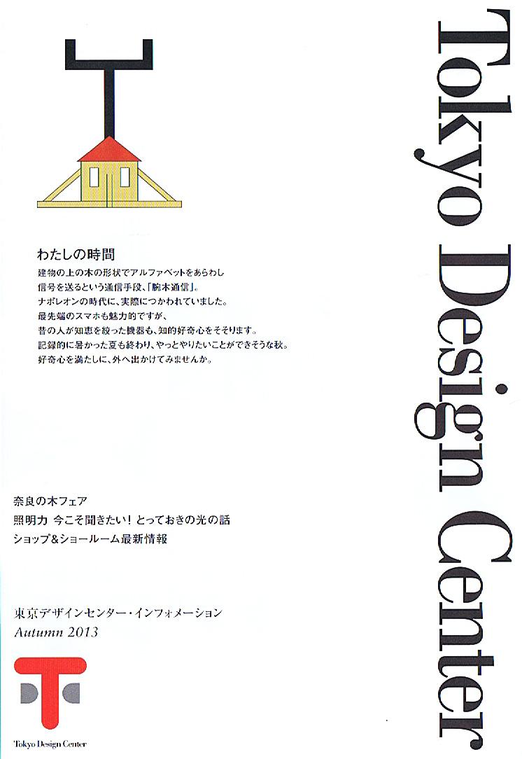 東京デザインセンターAutumn2013_b0071291_14111315.jpg