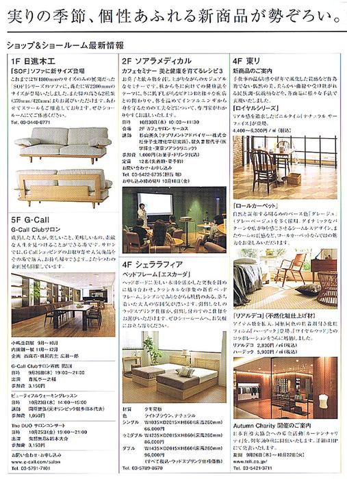 東京デザインセンターAutumn2013_b0071291_14111868.jpg