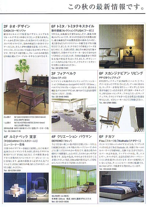 東京デザインセンターAutumn2013_b0071291_14112179.jpg