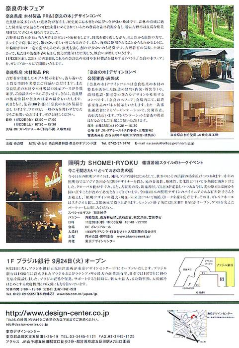 東京デザインセンターAutumn2013_b0071291_14112493.jpg
