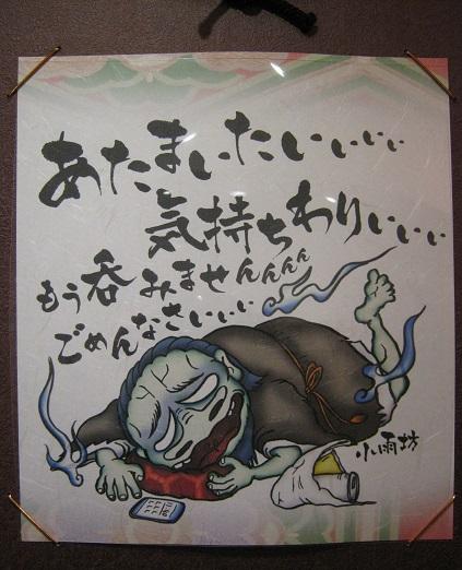 「高円寺ちょっと一杯展」 その3_e0134502_18265697.jpg