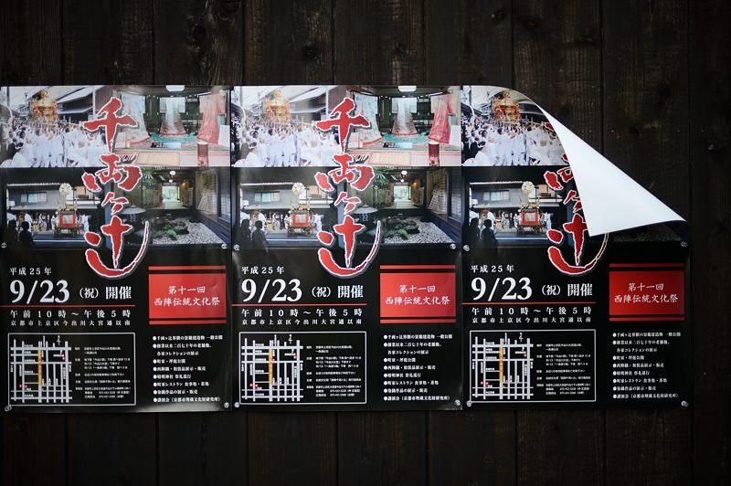 第11回 伝統文化祭 西陣千両ヶ辻 其の一_f0032011_19164790.jpg
