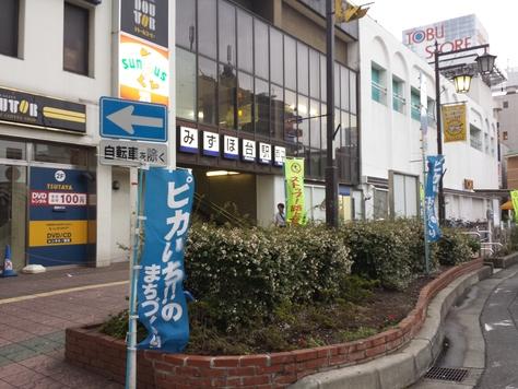 みずほ台駅にて_d0130714_634150.jpg