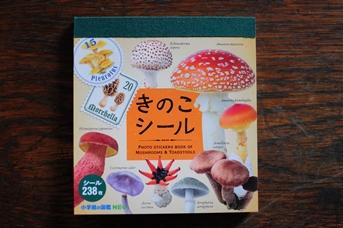 森・キノコの本_d0263815_1555361.jpg