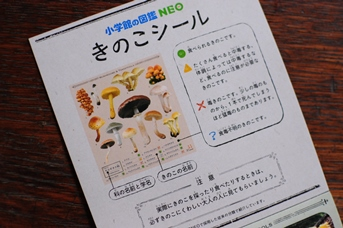 森・キノコの本_d0263815_1557824.jpg
