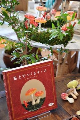 森・キノコの本_d0263815_16134143.jpg
