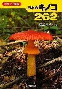 森・キノコの本_d0263815_169072.jpg