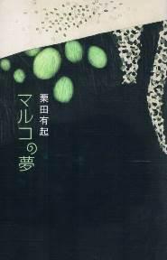 森・キノコの本_d0263815_170354.jpg