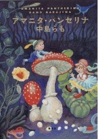 森・キノコの本_d0263815_1724132.jpg
