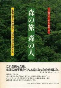 森・キノコの本_d0263815_173353.jpg