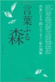 森・キノコの本_d0263815_1733842.jpg