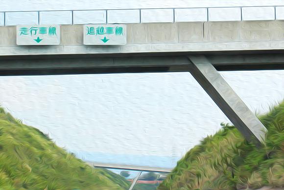 高速萌え_e0206124_0241469.jpg