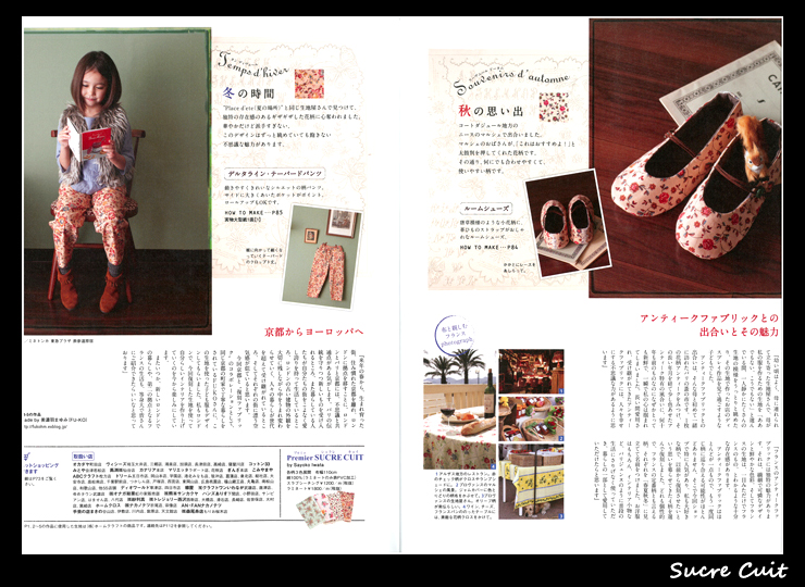 「ソーイングポシェvol.16」 本日発売です。_c0127227_2141475.jpg